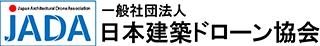日本建築ドローン協会 | Japan Architectural Drone Association  (JADA)